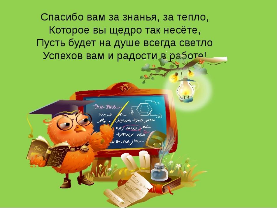 Короткие поздравления для учителей по предметам наряды