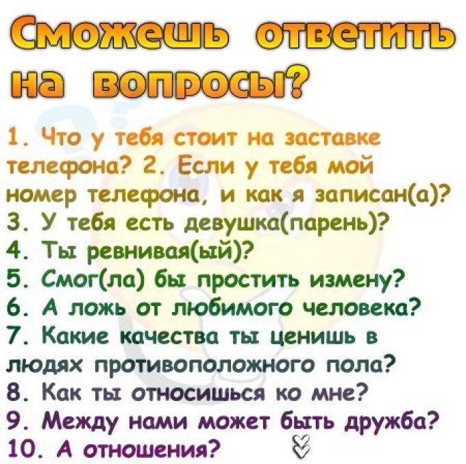 Знакомства с парнем какие вопросы задавать