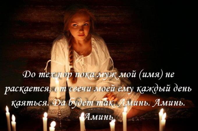 Слова заговора нужно произносить спокойно и уверенно. постарайтесь как можно больше проговорить заклинание, прежде, чем свеча погаснет.