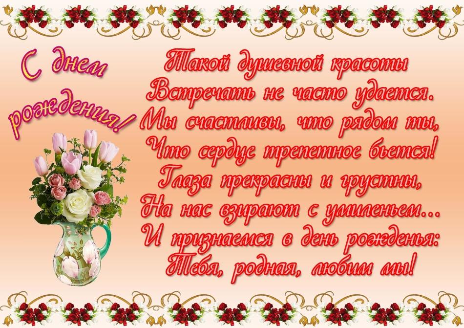 Поздравления с днем рождения воспитателю от коллеги