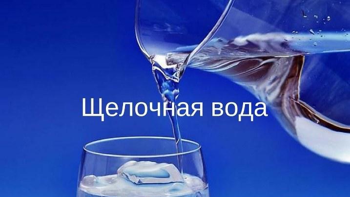 Щелочная алкалиновая вода