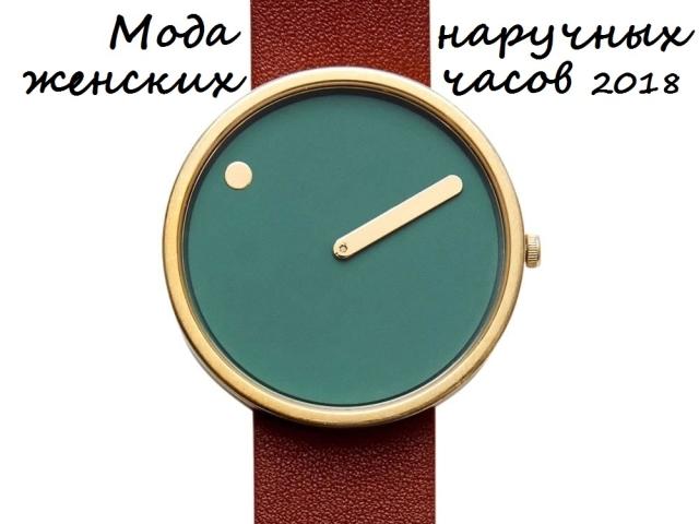 8e5ac67f83e0 Мода наручных женских часов 2019  тенденции моды, фото. Какие женские  наручные часы в моде в 2019 ...