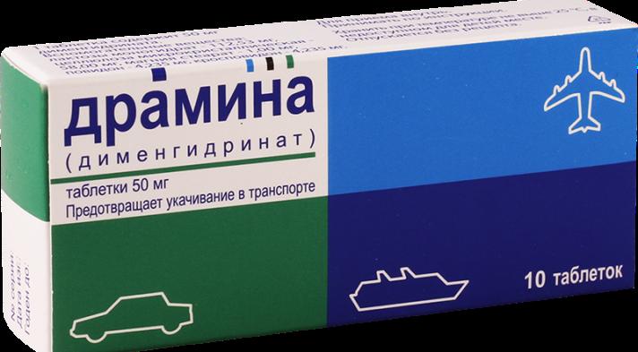 Драмина: самый лучший препарат для лечения аллергии для взрослых и детей