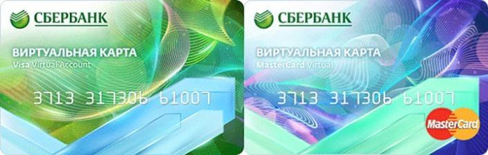 Номер виртуальной карточки сбербанка