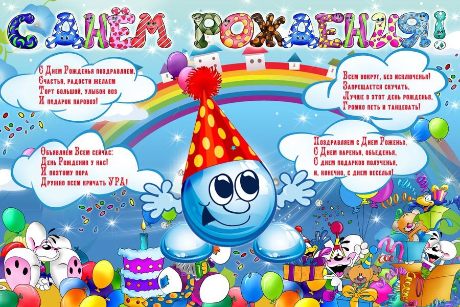 Веселое поздравление воспитателю с днем рождения