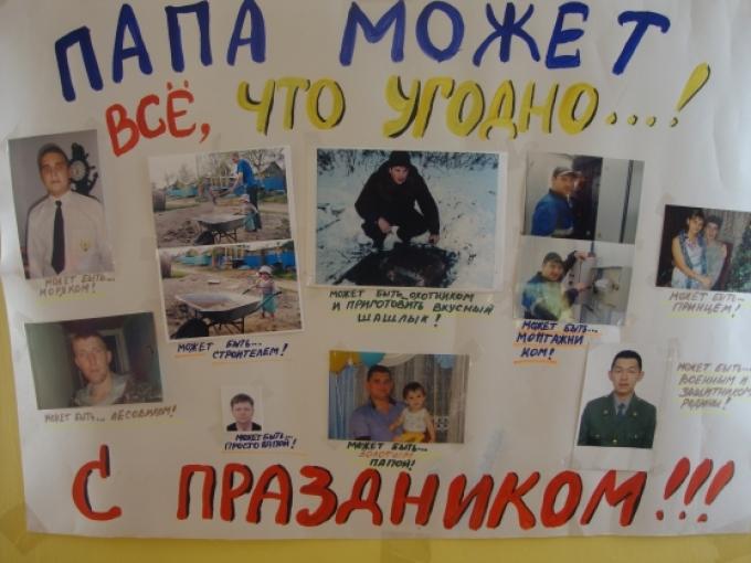 картинки плакат с днем рождения папа от дочери