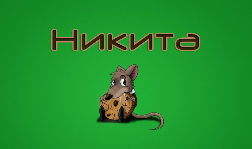 Никита: характер имени