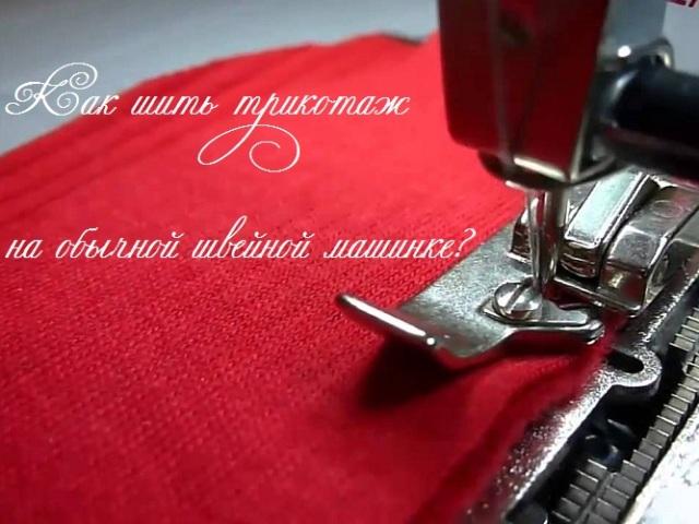 976c69b96f19 Как правильно кроить и шить трикотаж на обычной швейной машинке: советы,  обзор строчки, швейные тонкости по выбору инвентаря, с учетом вида ткани
