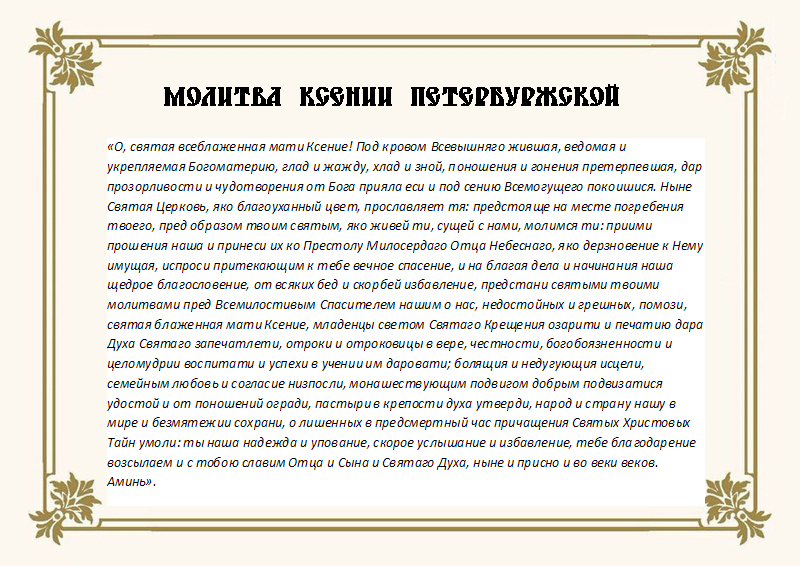 Молитва ксении петербужской