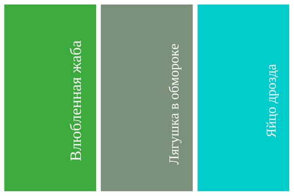 Сине-зеленая-гамма-600x400