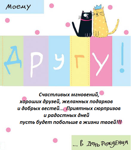 С днем рождения поздравления другу от подруги картинки