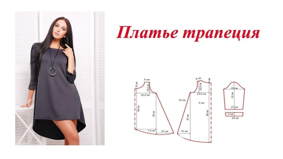 plate-trapeciya-s-rukavami-34 Выкройка платья трапеция: что представляет собой фасон трапеция — схема классической выкройки платья-сарафана. Платья трапеция для полных: схема чертежа. Выкройка расклешенного платья-сарафана