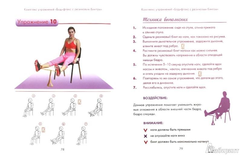 Методики Похудения Упражнения. Упражнения для похудения