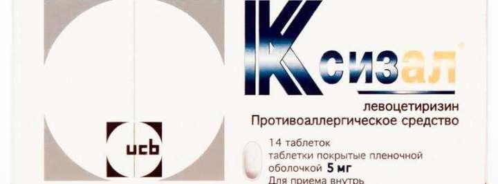 Ксизал — новейший и самый лучший препарат для лечения аллергии