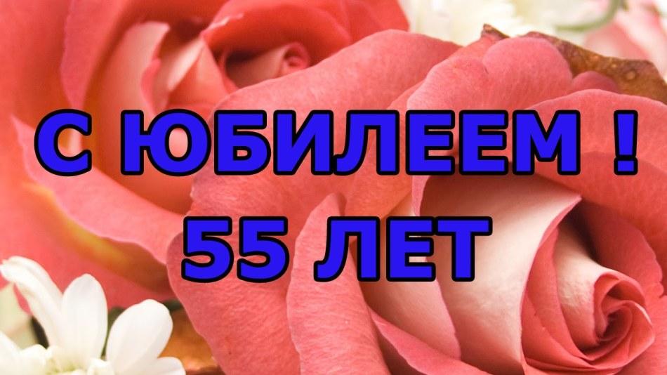 slova-mame-na-55-let Короткие поздравления с днем рождения женщине ✍ 50 пожеланий с юбилеем, душевные, в стихах, краткие четверостишья