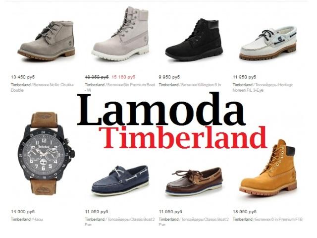 163fb5a07840 Ламода – ботинки тимберленды женские, мужские и детские для девочек и  мальчиков  обзор, каталог с ценой, отзывы, распродажа, фото. Как красиво  шнуровать и с ...