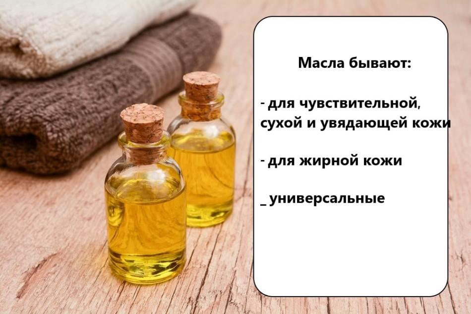Какими бывают косметические масла