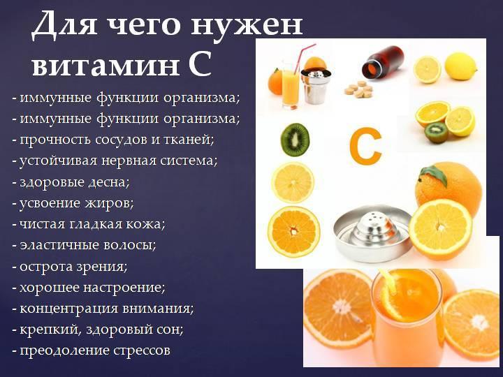 Для чего нужен витамин c?