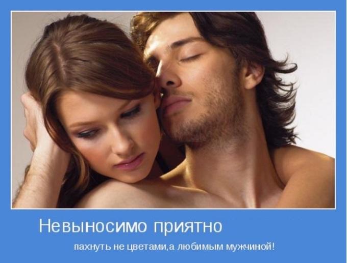 Проза о любви и сексе к мужчине и сексе