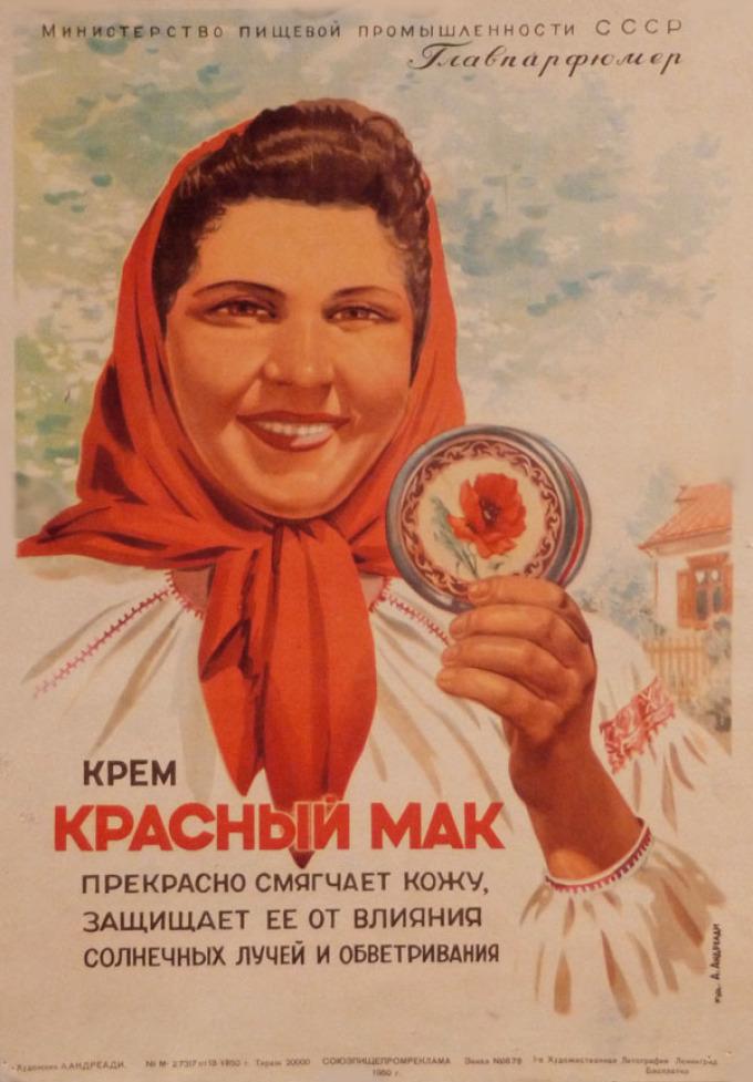 советская реклама плакаты единственный континент, котором