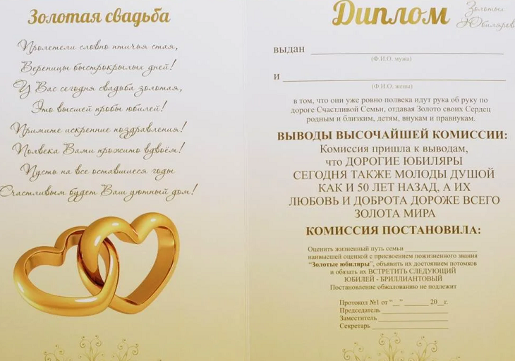 Поздравления с золотой свадьбой шуточные