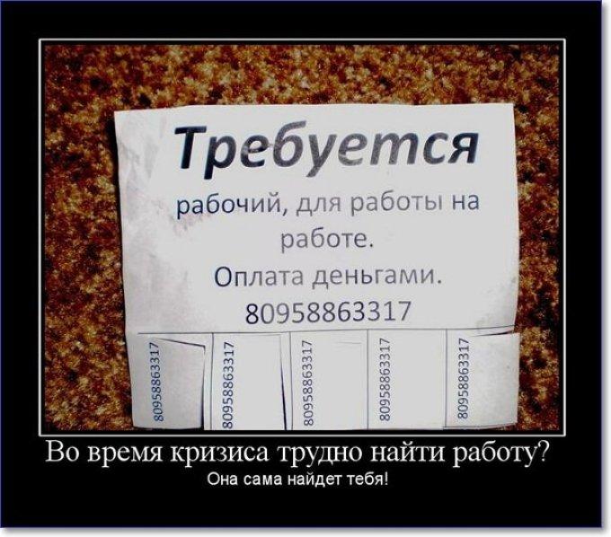 Картинки про работу смешные с надписями демотиваторы про работу