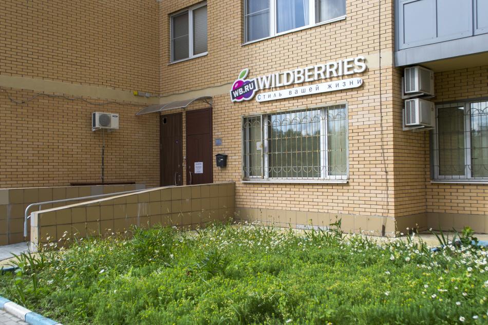 Пункты выдачи отправлений wildberries