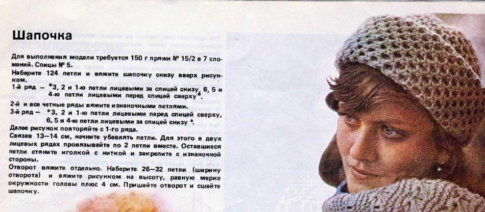 f1c694820a0fa134ac3a15425c4e102c Шапки спицами: схемы вязания, новинки. Модные вязаные спицами женские шапки на весну, осень, зиму: описание со схемой