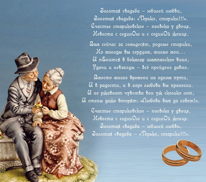 Короткое поздравление с золотой свадьбой