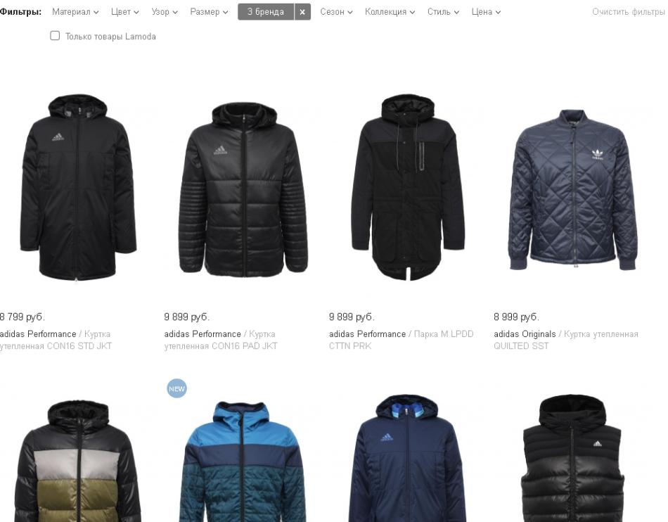 6b91d74232895 Пуховики мужские бренды — зима 2017: модные тенденции в Ламода ...