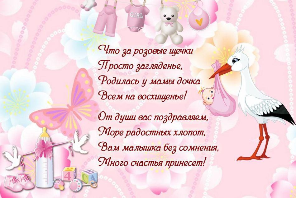 нужно поздравления с 1 месяцем рождения в стихах красивые образом башкирии