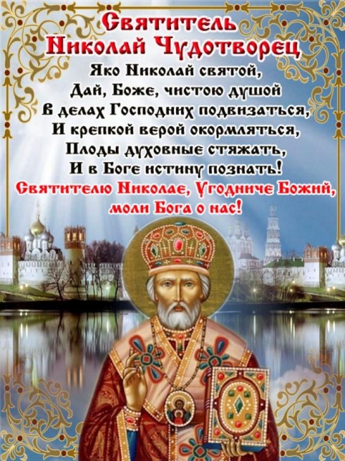 Николай чудотворец, и молитва к нему