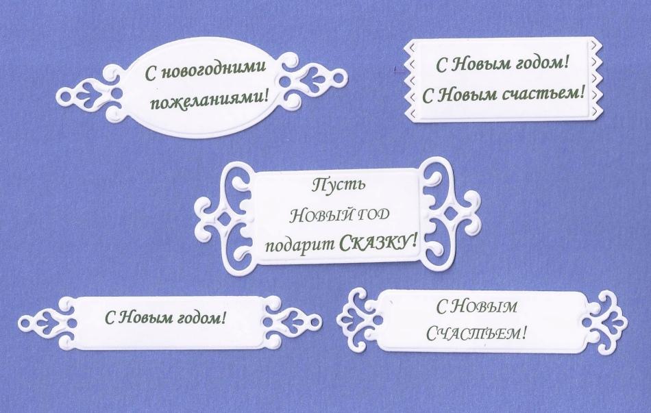 Новогодние надписи открыток