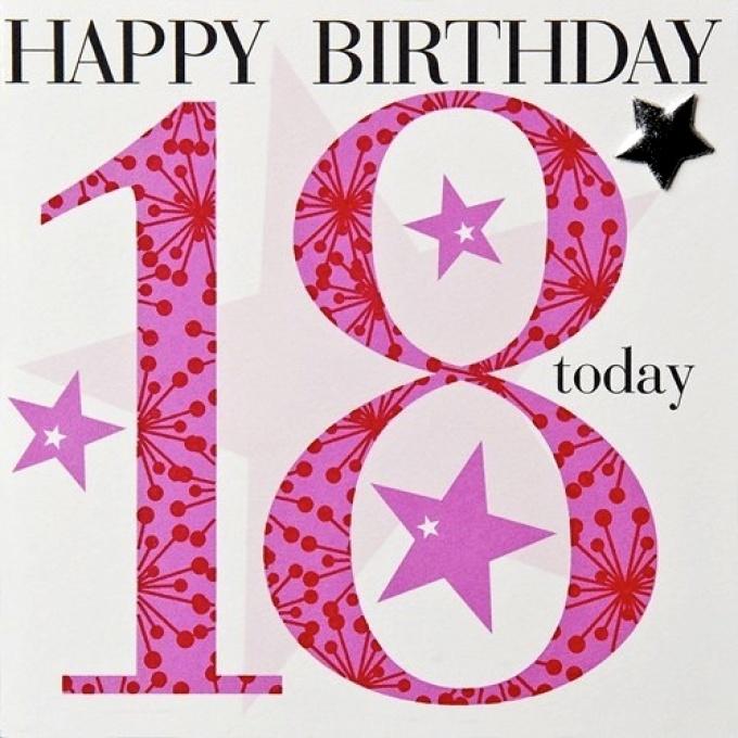 Поздравления на 18 подруге