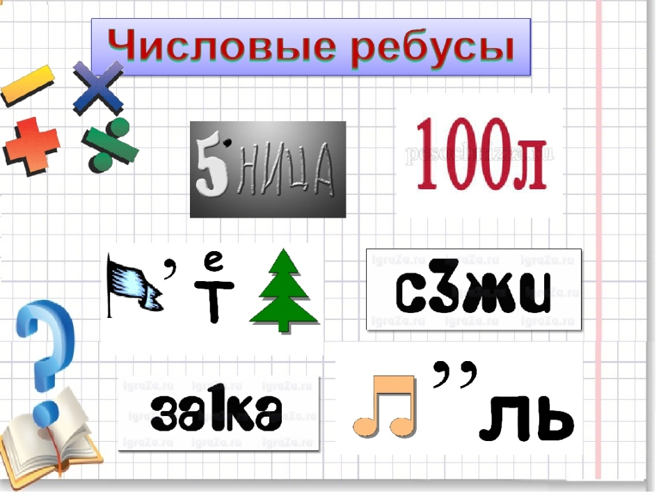 Математические ребусы в картинках в доу тип подразумевает