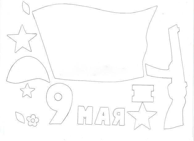 очень открытка к 9 мая начальная школа с шаблонами нарисовать вообще реально