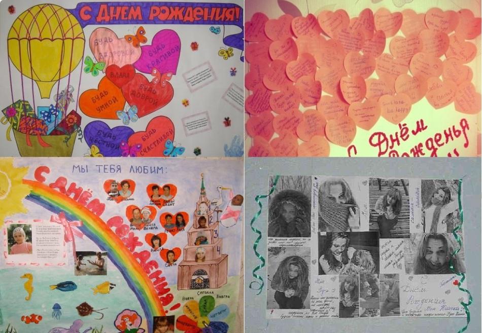 плакаты на день рождения своими руками фото подруге вещества