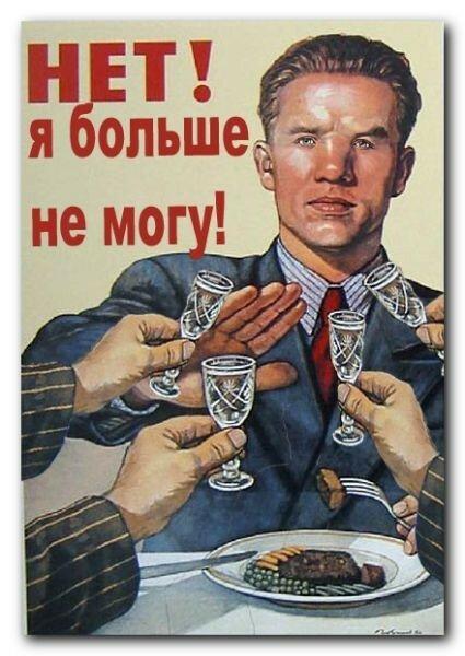 это плакат нет алкоголю картинки российском телеканале