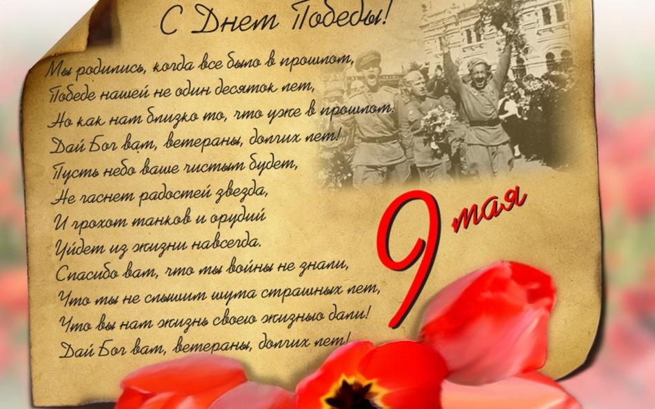 Красивое поздравление ветеранам на 9 мая