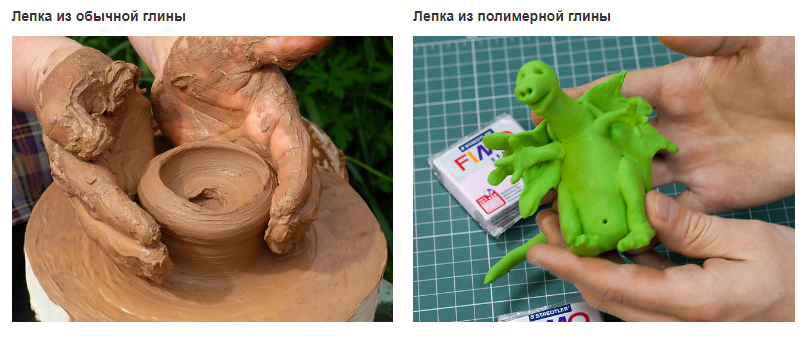 otlichie-polimernoi-glini-ot-goncharnoi Что можно сделать из глины (фото)