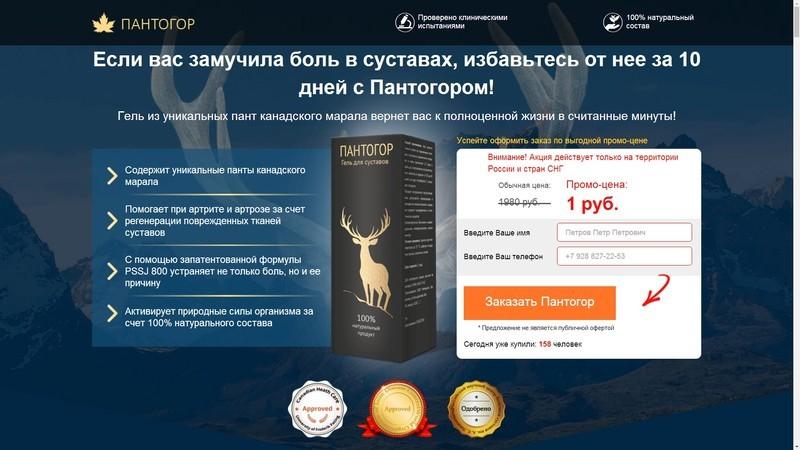 Пантогор за 1 рубль