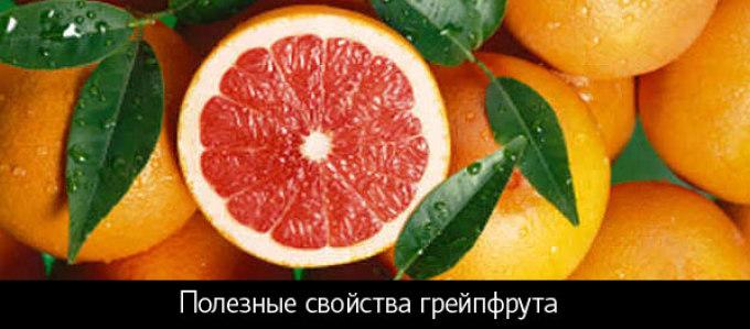 Грейпфрут вкусный и полезный