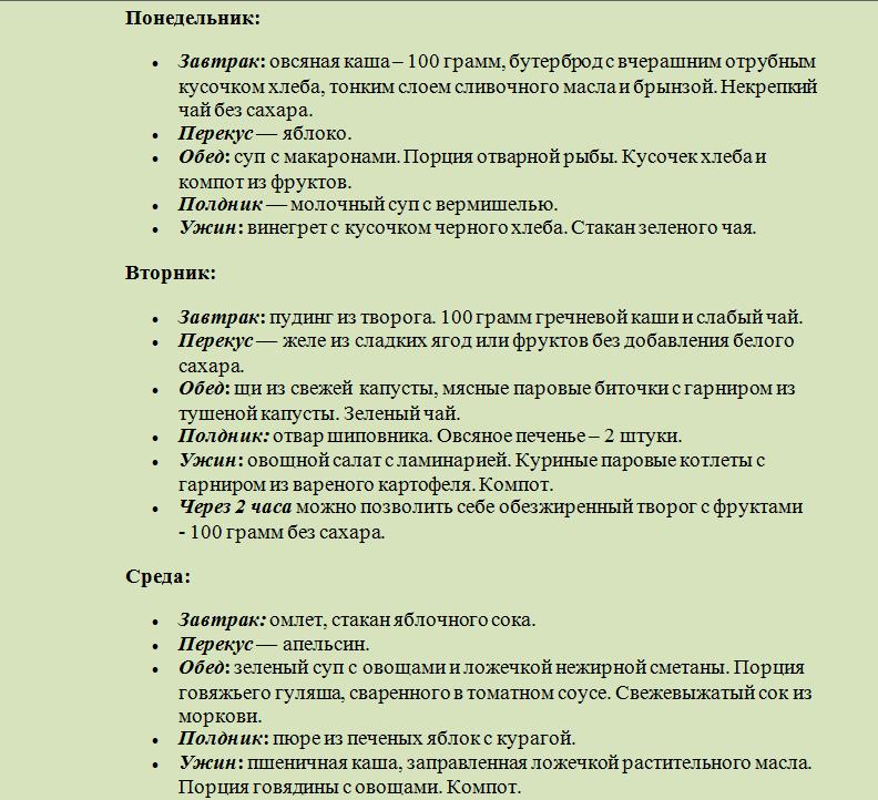 Стандартная гипохолестеринемическая диета – стол №10: меню
