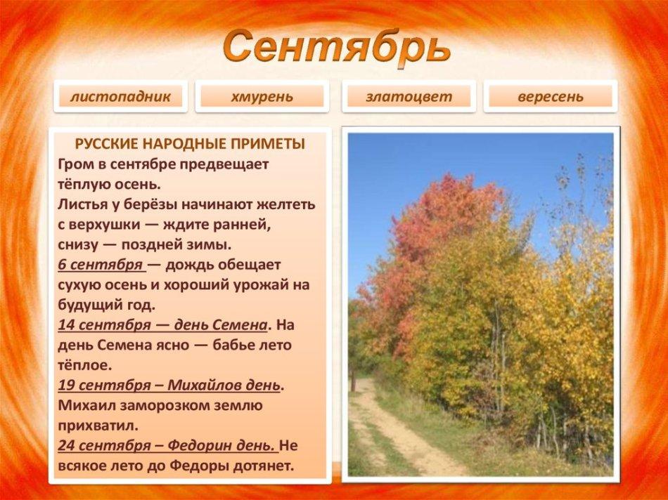 Теплый сентябрь