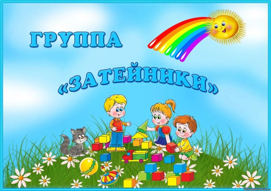 Название средней группы в детском саду и оформление к нему