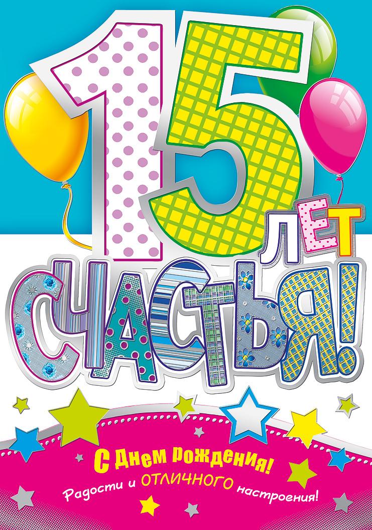 Поздравления на день рождения 15 лет другу
