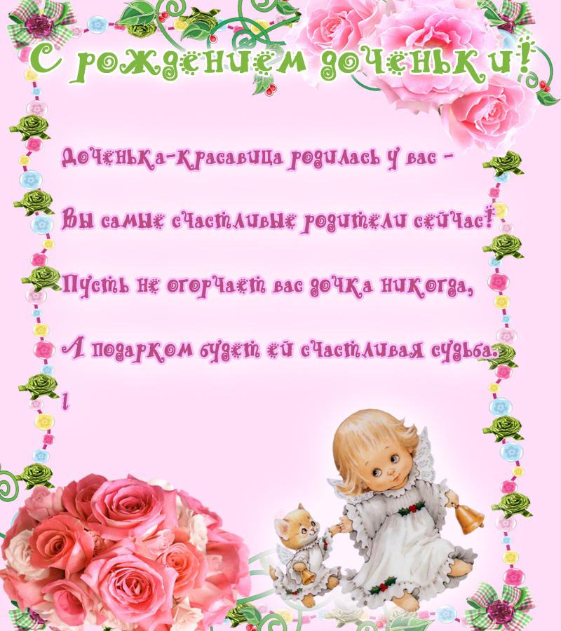 Поздравление дочке с днем рождения 4 года от мамы