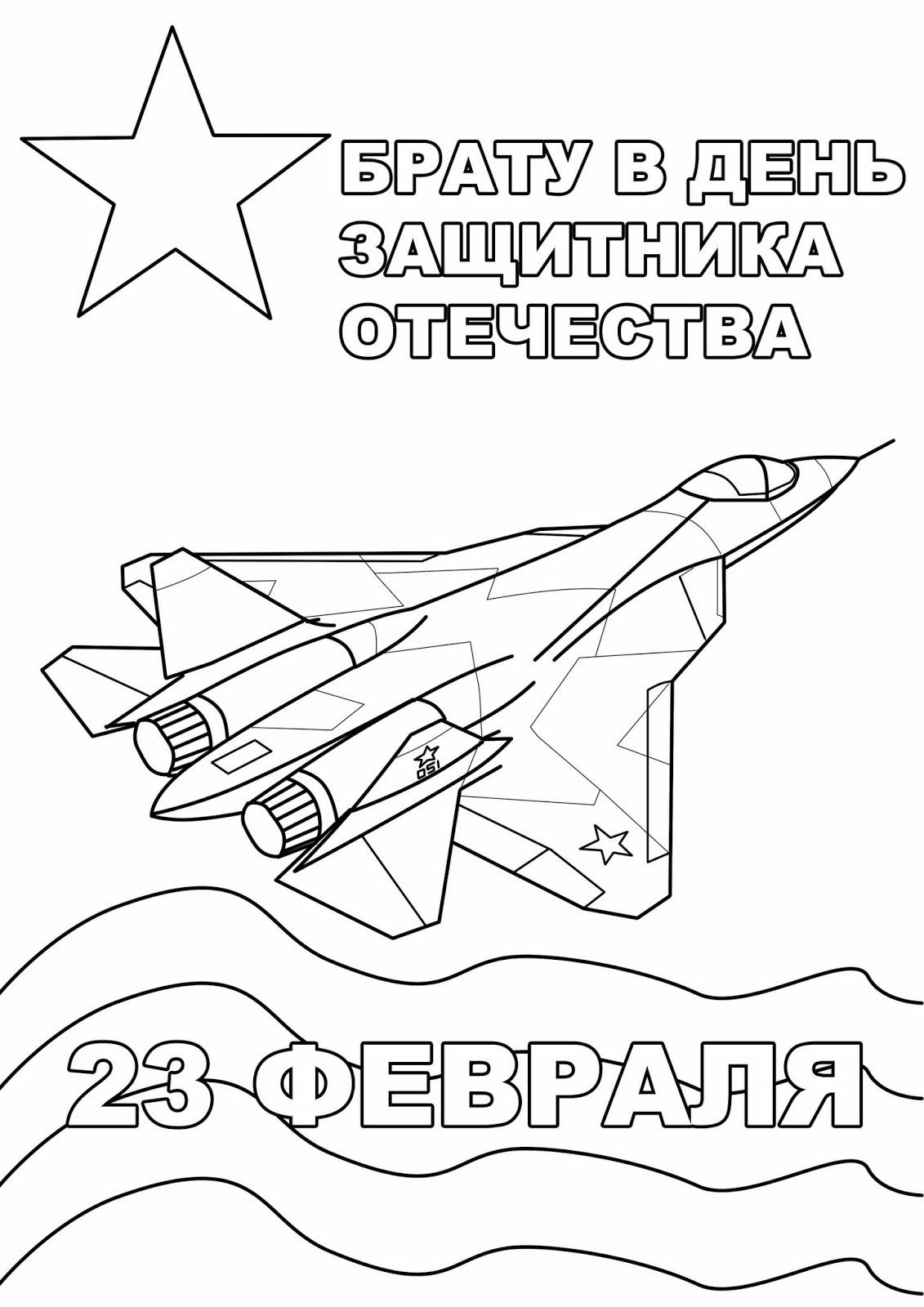 Распечатать открытку 23